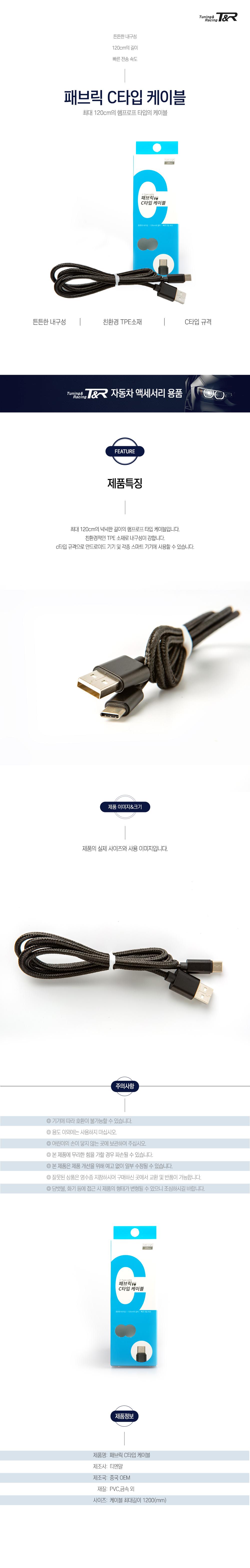 033.패브릭 c타입 케이블(블랙).jpg