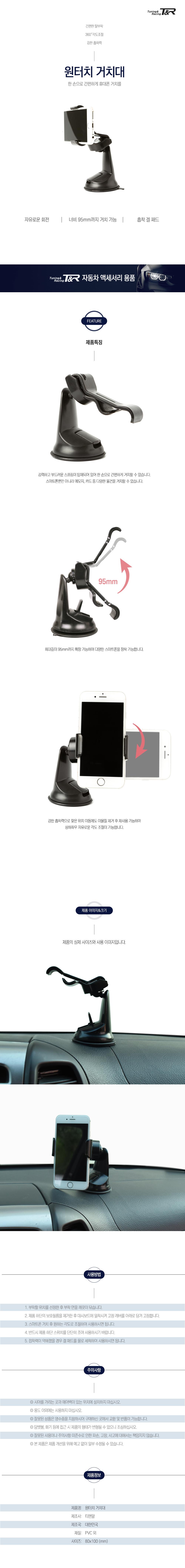 057. 원터치 거치대_수정.png