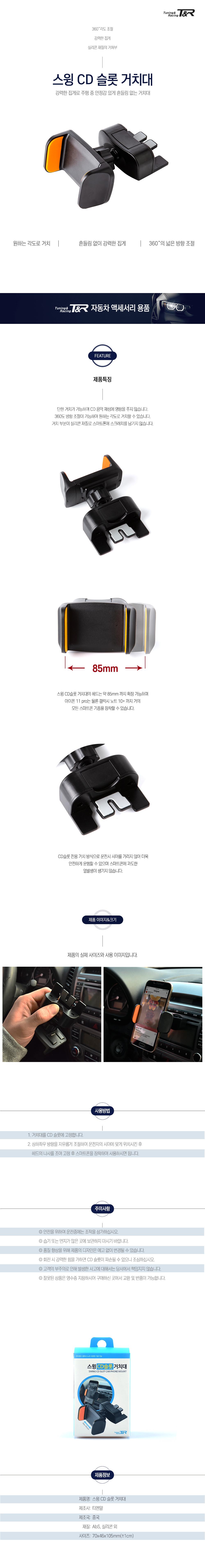 066. 스윙 CD슬롯 거치대 수정.png