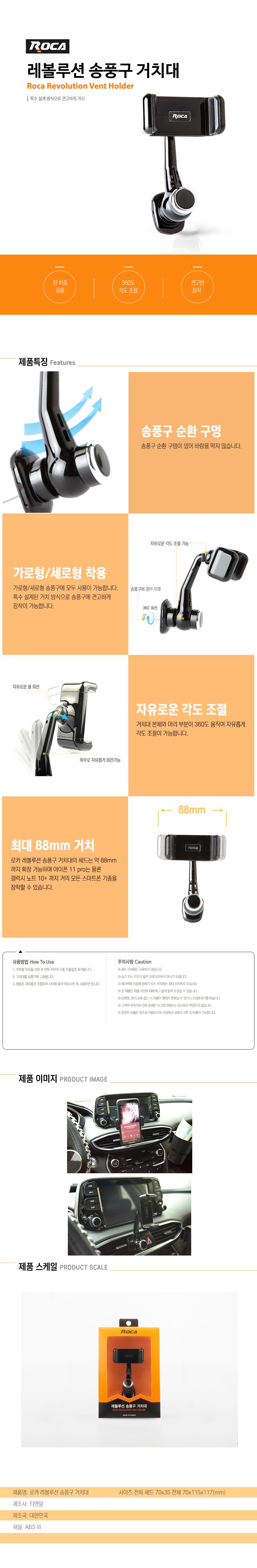 070.로카 레볼루션 송풍구 거치대 수정.png