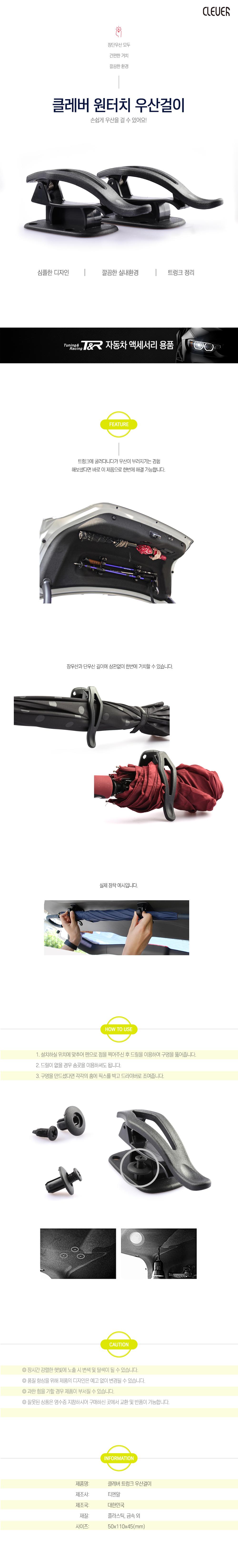 124. 클레버 원터치 우산걸이.png